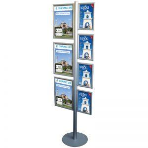 Stand προβολής αφισών διαφόρων διαστάσεων μονής ή διπλής όψης. Ευκολη αλλαγή αφίσας με σύστημα snap frame.