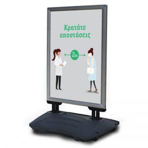 Stand δαπέδου (Τοποθέτηση αφίσας) για εξωτερικό ή εσωτερικό χώρο.